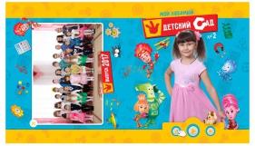 Выпускной фотоальбом детского сада Обложка