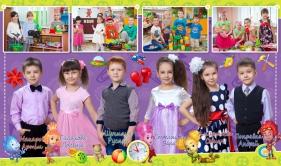 Выпускной фотоальбом детского сада