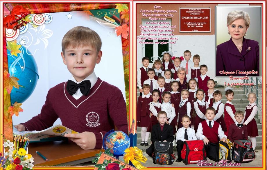 Выпускной альбом начальной школы своими руками
