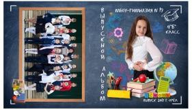 Фотоальбом 4 класс обложка