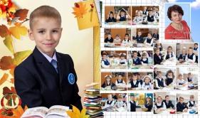 фотоальбом выпускной 1 класс начальной школы